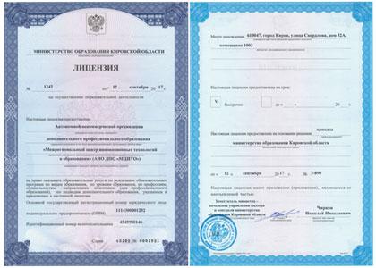 как открыть лицензию на образовательную деятельность